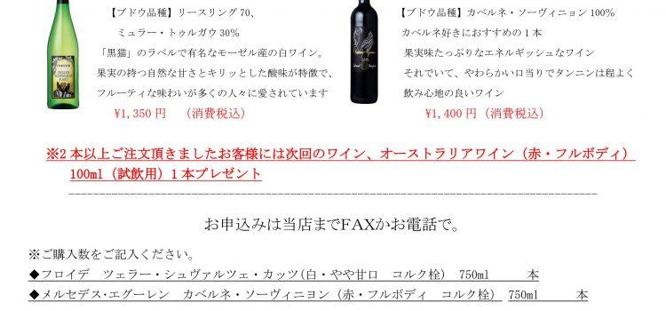 お客様特別企画 おすすめワイン第10弾!